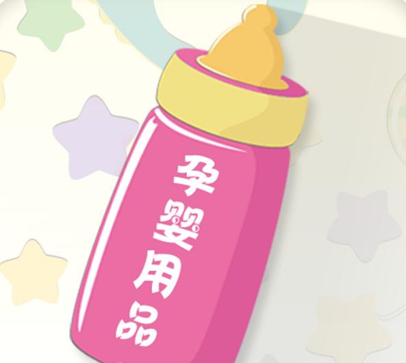 孕婴用品加盟