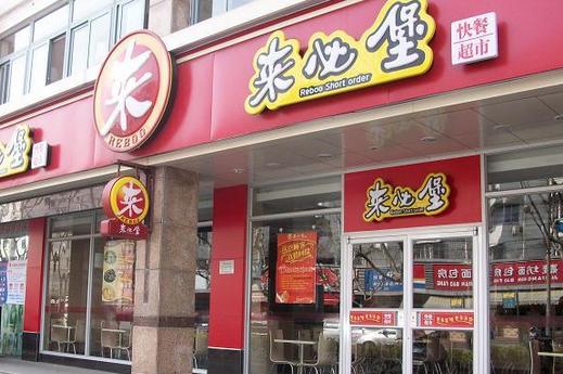 这是一家中式快餐连锁加盟项目,自从1999年诞生至今,这家公司也在不断