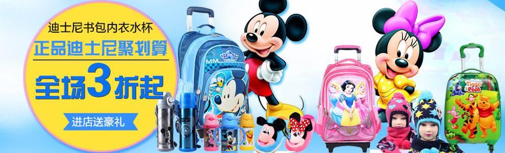 迪士尼儿童用品加盟