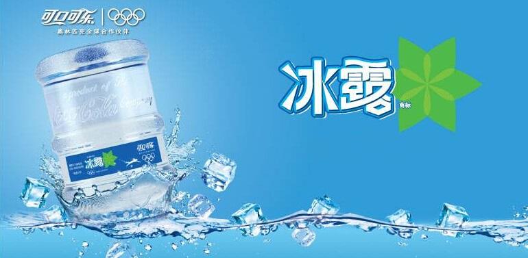 冰露矿泉水是要可口可乐公司推出来的一款纯净饮用水加盟项目,这家公司自从2010年推出了这个品牌之后,公司也在不断的改善自己的净水设施,获得了更多加盟商的认可,这家公司的水质安全有保障,对于饮用水的品质做了严格的要求,能够确保这些生产出来的饮用水安全。目前加盟商如果选择加盟这个电话,就会通过拨打冰露桶装水加盟电话,了解到关于这个项目的一些其他的信息。   在这个项目的官网中,人们能够了解到的就是加盟这个项目投入的资金大概是多少,投入资金大概5万元到10万元之间,非常适合现在一些年轻的创业者,这家公司会