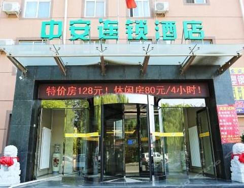 中安之家酒店连锁