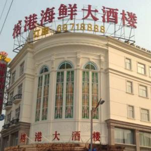 榕港海鲜大酒楼