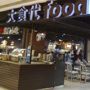 大食代美食广场