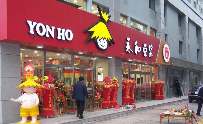 北京永和豆浆加盟