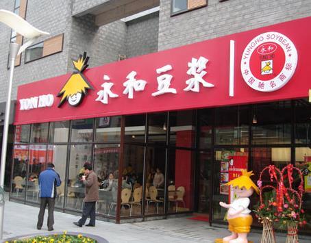 北京永和豆浆
