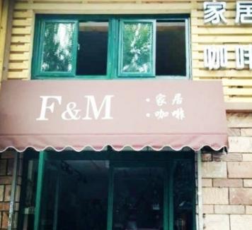 F&F咖啡馆加盟