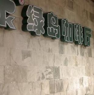 绿岛咖啡厅
