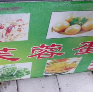 陈三光芙蓉蛋卷