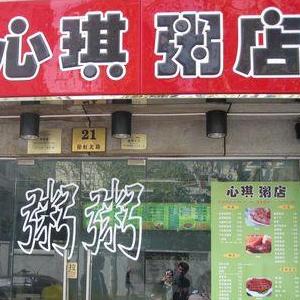 心琪粥店加盟