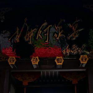 梅fu家宴