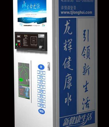 龙辉自动售水机加盟