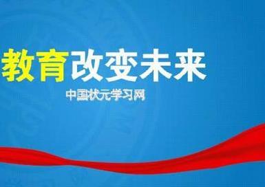 中国状元网学习卡加盟图片