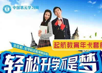 中国状元网学习卡