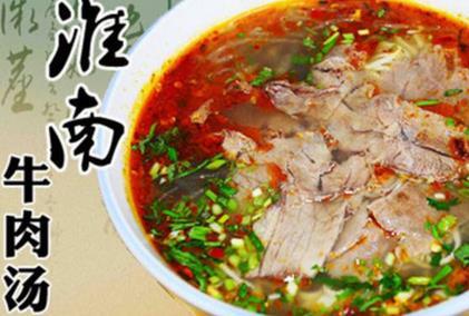 正宗淮南牛肉汤
