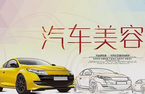 重庆汽车美容加盟