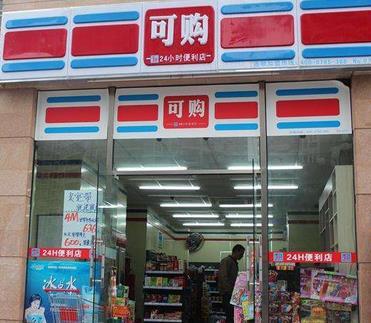 重庆可购便利店加盟图片