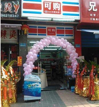 重庆可购便利店