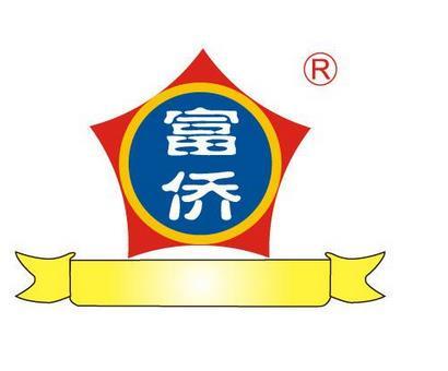 重庆富侨诚邀加盟