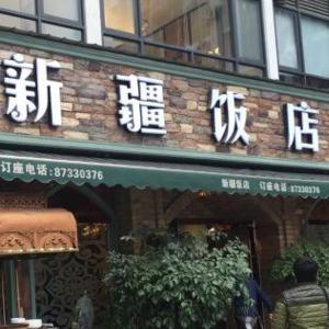 新疆饭店加盟