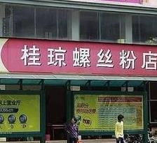 桂琼螺蛳粉