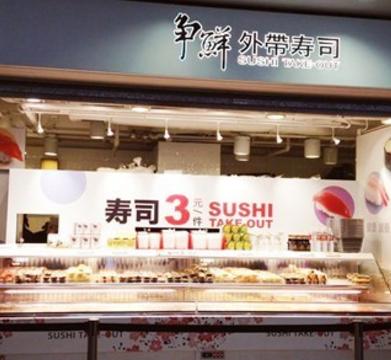 争鲜外带寿司加盟