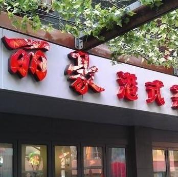 丽豪港式茶餐厅加盟