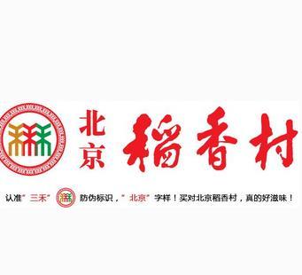 北京稻香村糕点