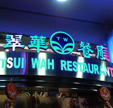 翠华茶餐厅加盟
