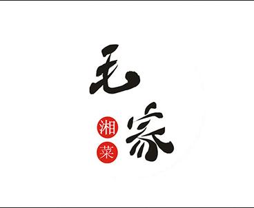 毛家湘菜馆