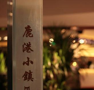 鹿港小镇餐厅