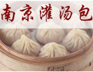 南京灌汤包诚邀加盟
