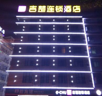 吉楚连锁酒店加盟图片