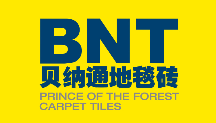 贝纳通地毯砖