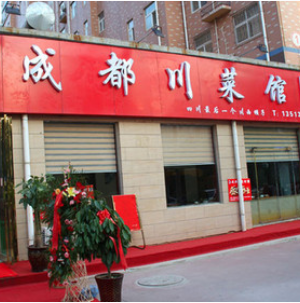 成都川菜馆