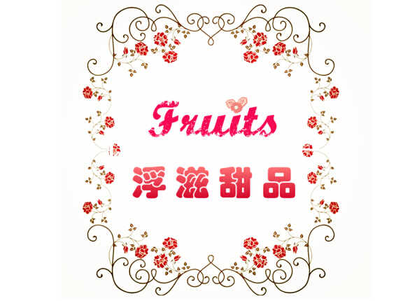 浮滋甜品诚邀加盟