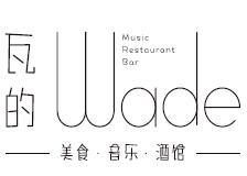 瓦的音乐酒馆