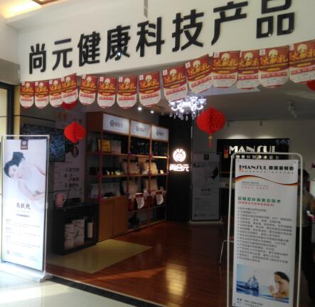 尚合元睡眠体验店加盟图片
