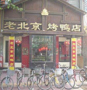老北京烤鴨店
