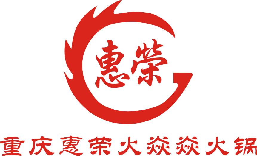惠荣火焱焱火锅诚邀加盟