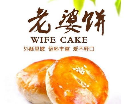 脆皮老婆餅