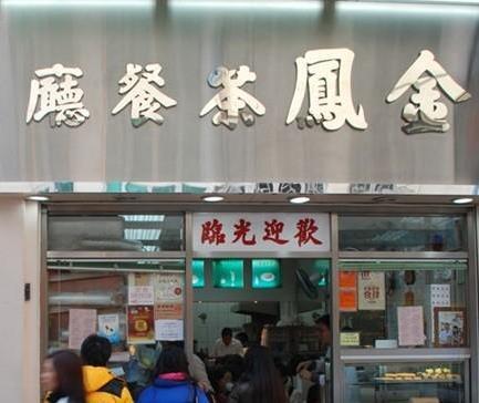 金凤茶餐厅