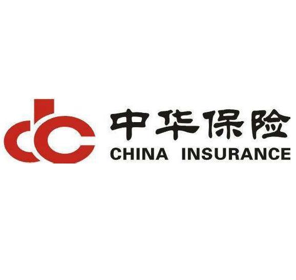 中华汽车保险