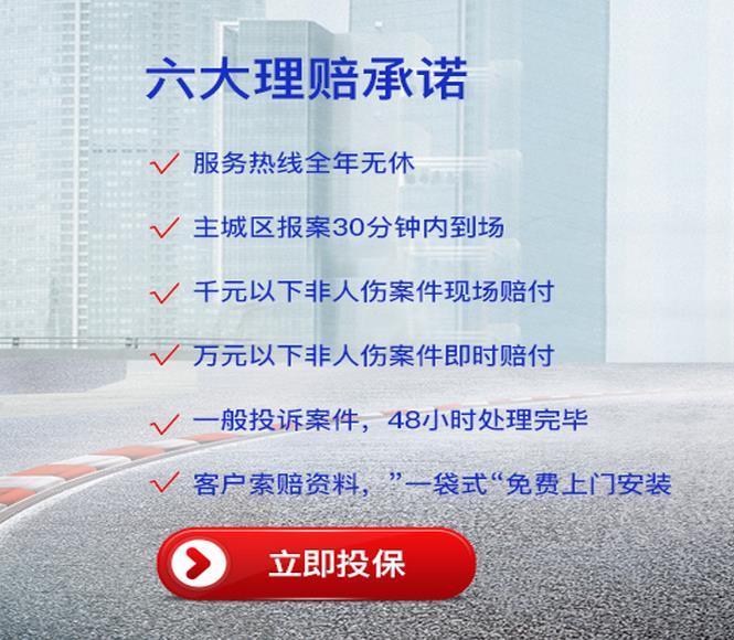 中华汽车保险加盟图片