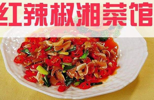 紅辣椒湘菜館