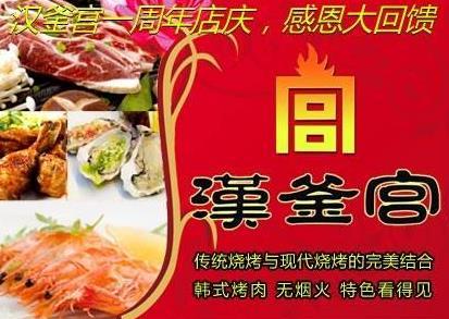 汉釜宫自助烤肉