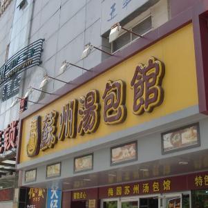 苏州汤包馆加盟