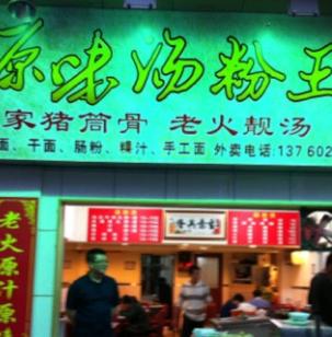 潮汕原味汤粉王