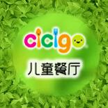 蓝旗Cicigo儿童餐厅加盟