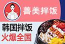 善美韩式拌饭