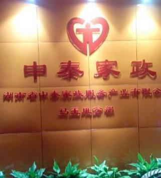 中泰家政公司
